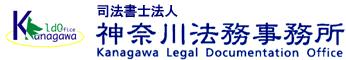 司法書士法人 神奈川法務事務所